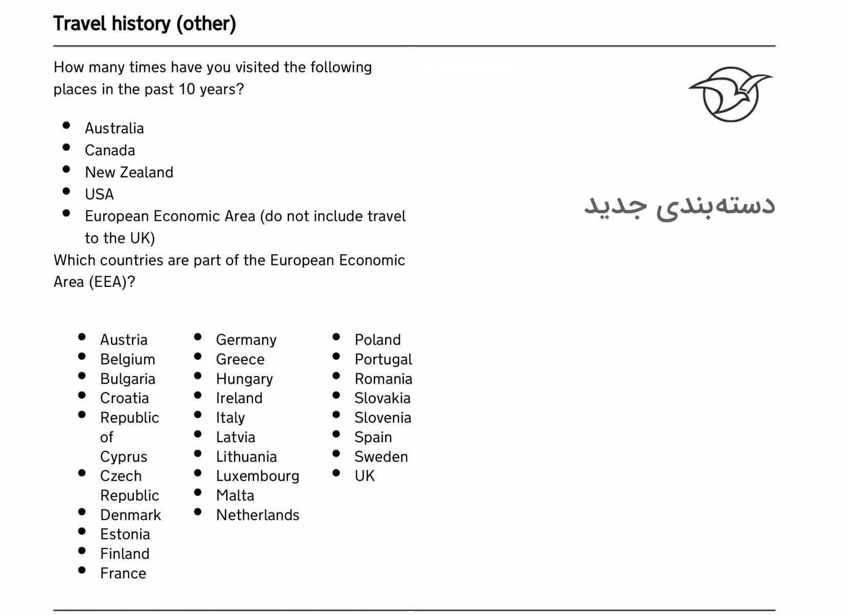 عصر ویزا لیست جدید کشورهای منطقه اقتصادی اروپا در فرم وقت سفارت انگلیس